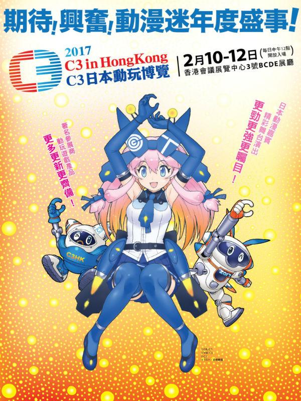 C3-HK-2017