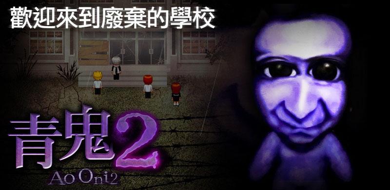 Ao Oni 青鬼2
