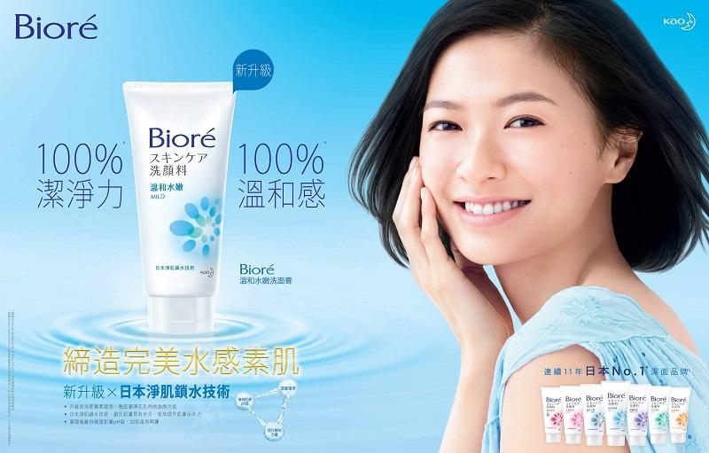 日本 No. 1* 潔面品牌  新升級 Bioré 洗面膏系列