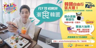 宋仲基代言韓國自由瘋 Fly to Korea!