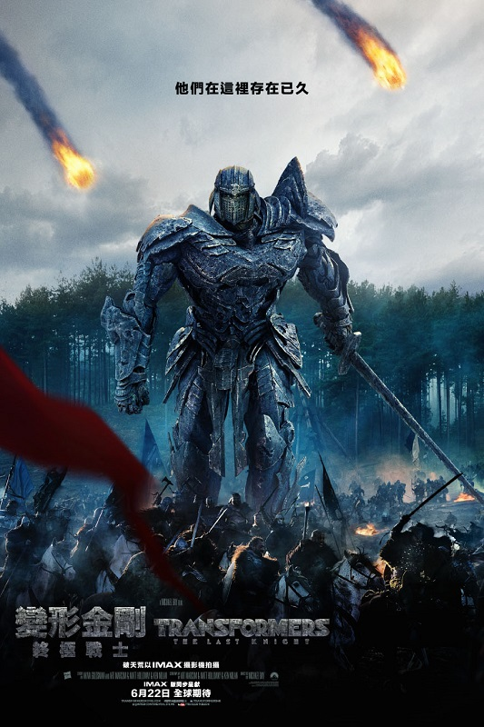《變形金剛:終極戰士》Transformers : The Last Knight