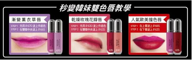 REVLON Ultra HD Matte Lipcolor高清原色啞緻唇膏液,只需2個簡單步驟,便能輕鬆營造各種至潮風格的花瓣唇妝,綻放雙色魅力。